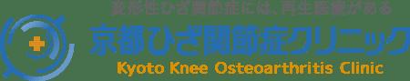 京都ひざ関節症クリニック スタッフブログ